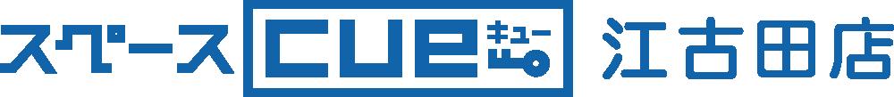 月々5,000円(税別)より!東京都練馬区の屋内型レンタル収納庫・トランクルーム スペースCue江古田店